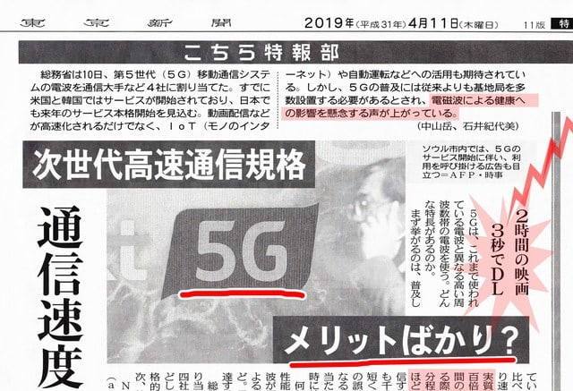 Japanese Ministerial Meeting on 5G Appeal, Smombie Gate | 5G | EMF